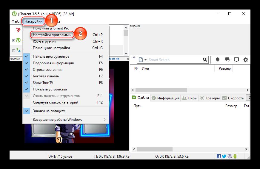 Вход в настройки uTorrent