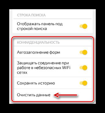 Вход в раздел очистки данных Яндекс Браузера для Android