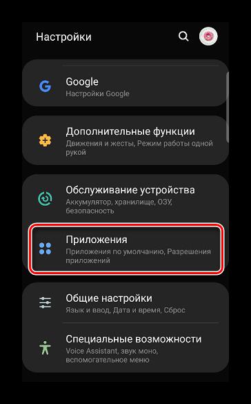 Вход в раздел приложений в Samsung на Android