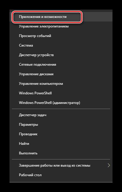 Вход в раздел приложений и возможностей Windows 10