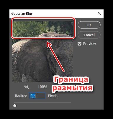 Выбираем значение радиуса размытия в программе Photoshop
