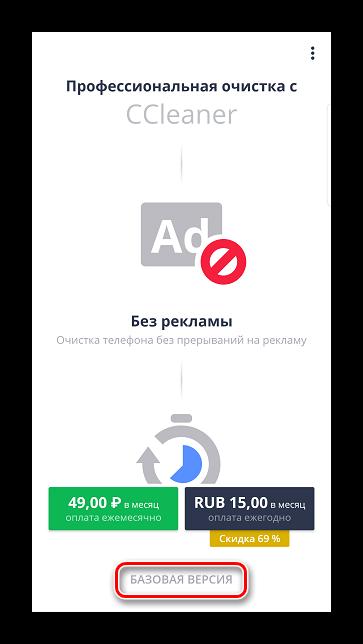 Выбор базовой версии CCleaner для Android