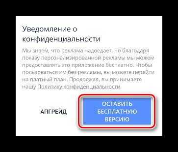 Выбор бесплатной версии CCleaner для Android