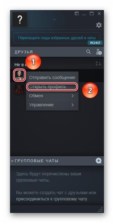 Выбор друга и открытие его профиля в Steam