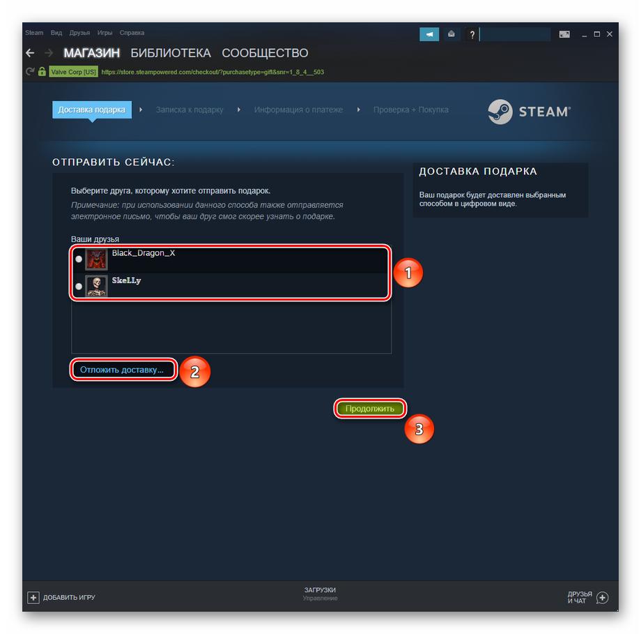 Выбор друга, которому будет подарена игра в Steam