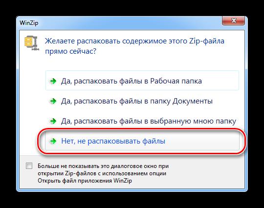 Выбор между распаковкой и просмотром архива в WinZIP