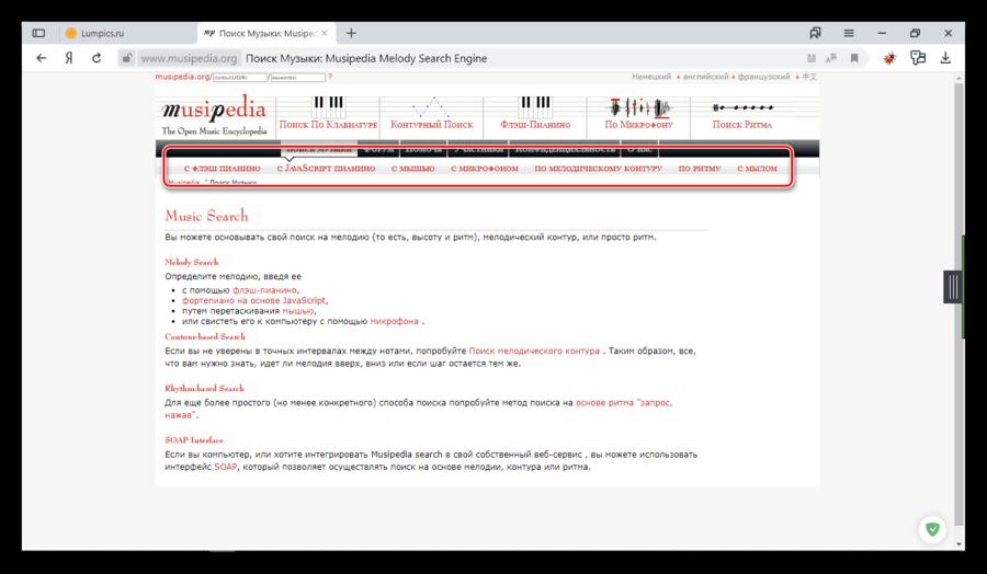 Выбор параметров для поиска музыки на сервисе Musipedia