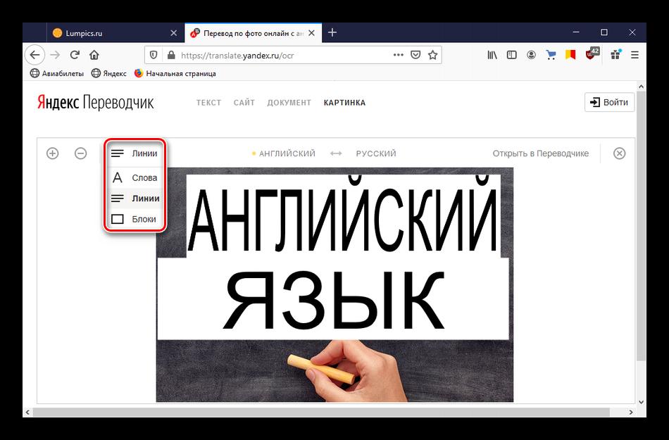 Выбор режима распознавания текста в Яндекс Переводчике