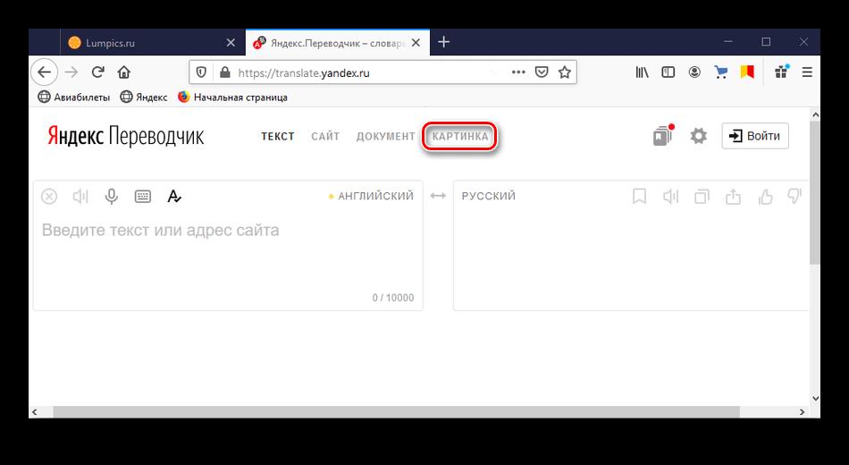 Выбор типа перевода в Яндекс Переводчике