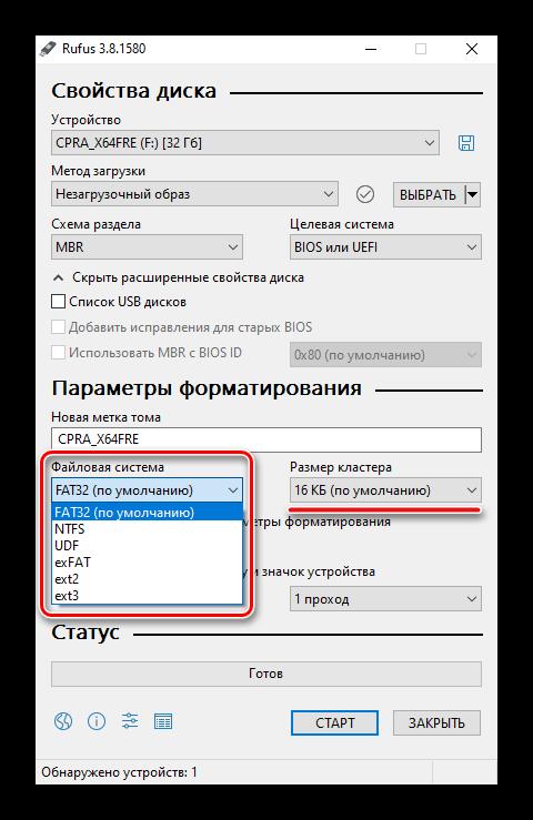 Выбор файловой системы в Rufus