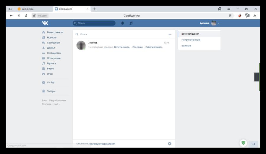 Выбор функции при удалении переписки ВКонтакте