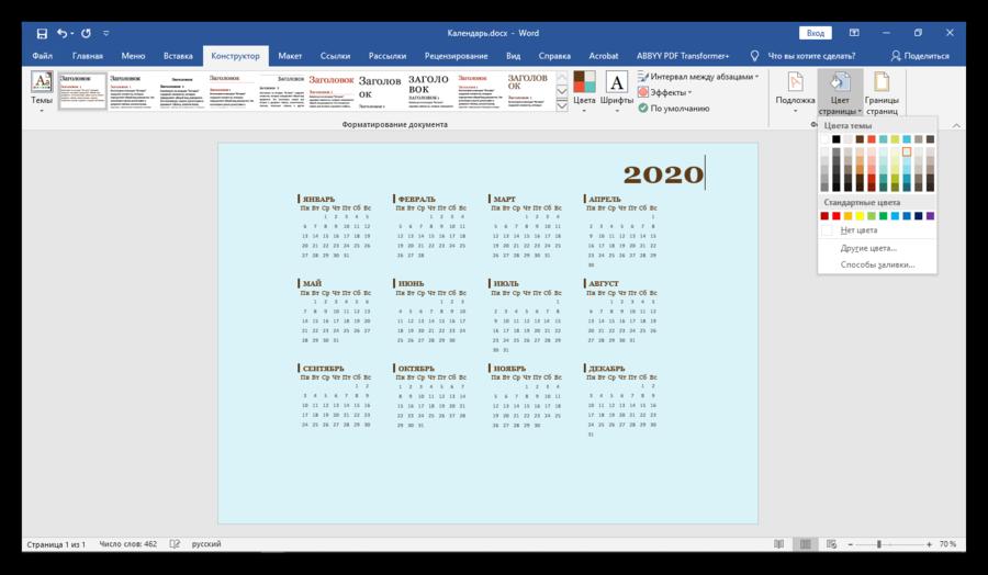 Выбор цвета фона для шаблона календаря Word