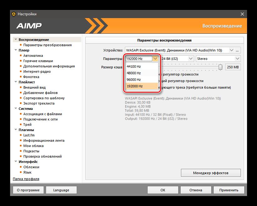 Выбор частоты дискретизации в AIMP
