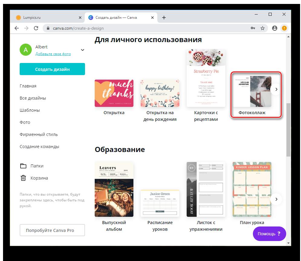 Выбор шаблонов в онлайн-сервисе Canva