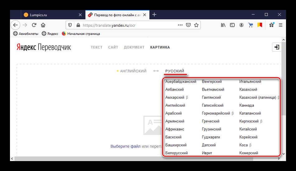 Выбор языка перевода в Яндекс Переводчике