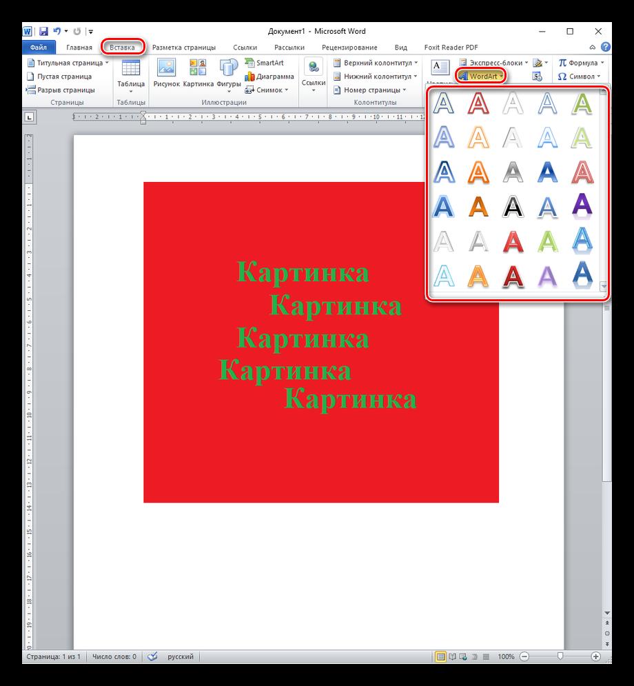 Выбор WordArt для вставки в документ Word