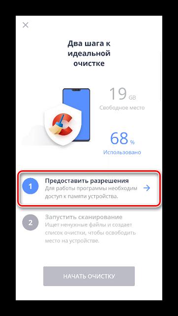 Выдача разрешений CCleaner для Android