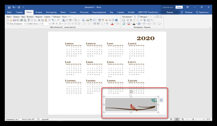 Выделение графического объекта в шаблонах календаря Word