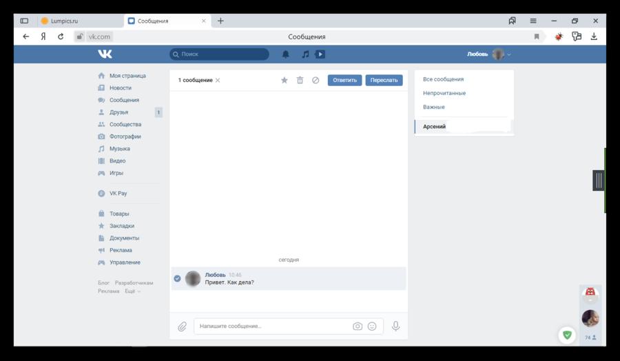 Выделение сообщения ВКонтакте
