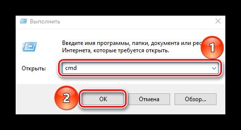 Вызов командной строки в Windows 10