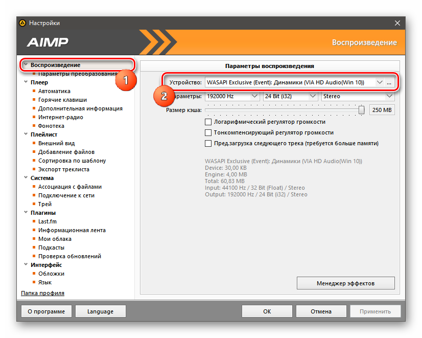 Настройка устройства воспроизведения в AIMP