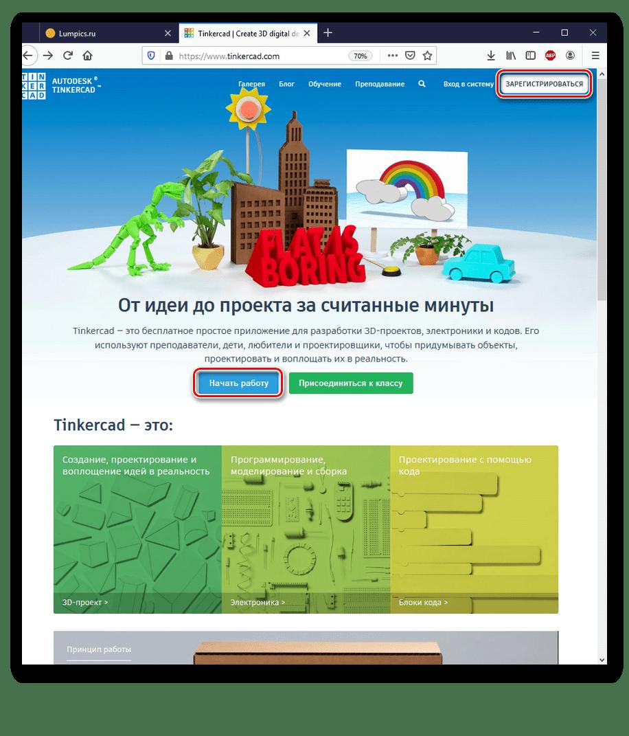 Главная страница и кнопки начала работы Tinkercad