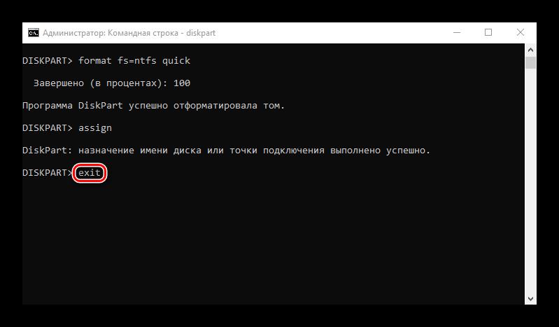 Завершение работы diskpart в командной строке