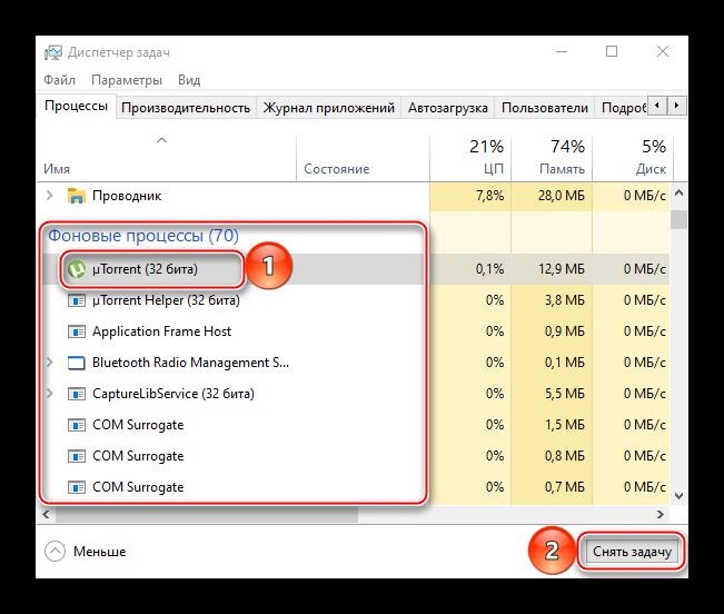 Завершение работы uTorrent в диспетчере задач