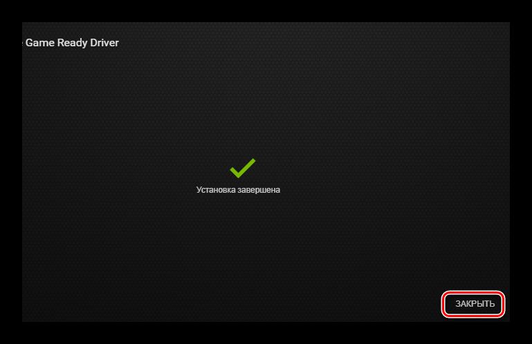 Завершение установки драйвера в GeForce Experience