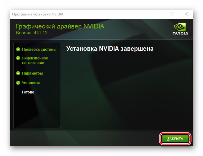 Завершение установки Nvidia