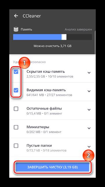 Завершение чистки кеша CCleaner для Android