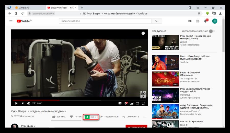 Загрузка видео с помощью дополнения SaveFrom.net helper в Yandex