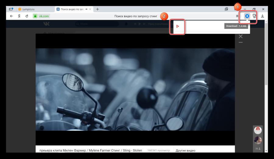 Загрузка видео с помощью дополнения Video Downloader professional в Яндекс.Браузере