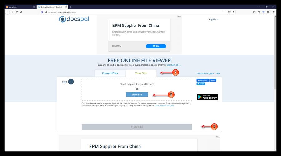 Загрузка файла в DocsPal