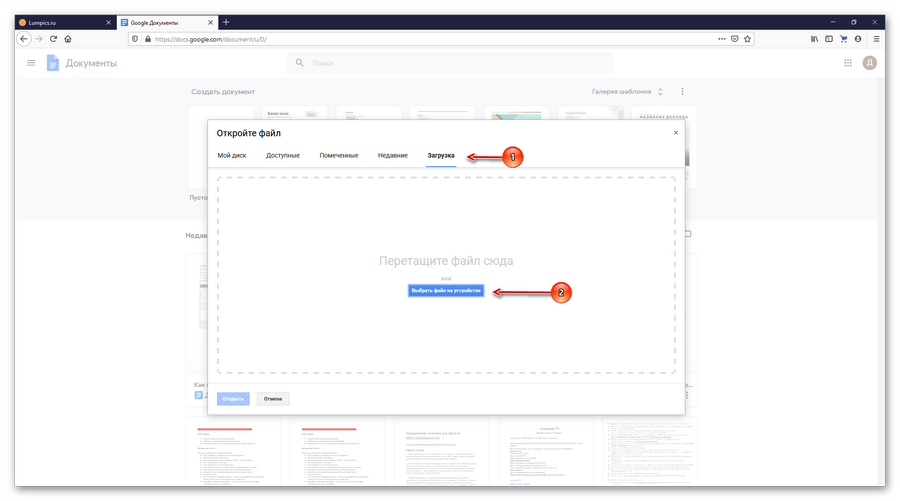 Загрузка файла в Google документы