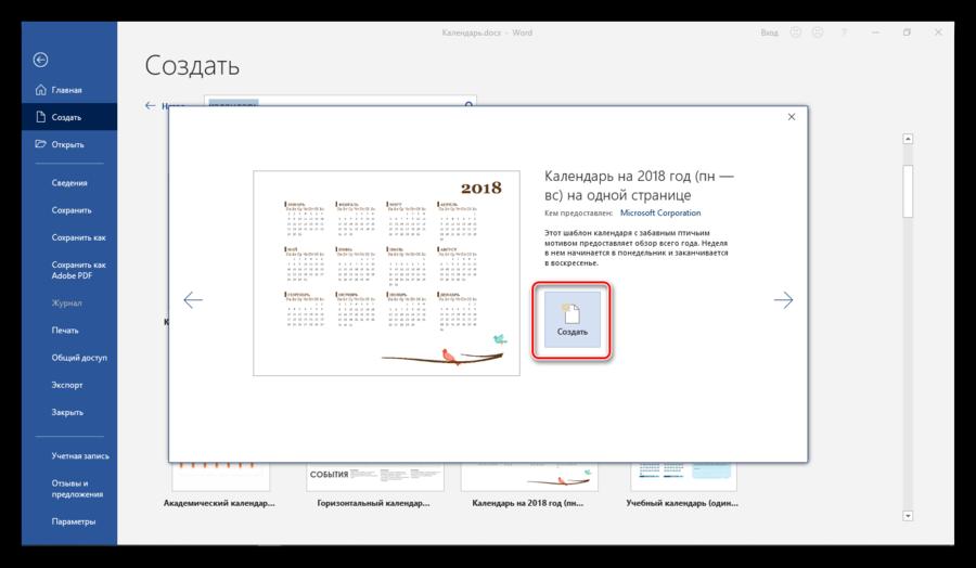 Загрузка шаблона календаря в Word