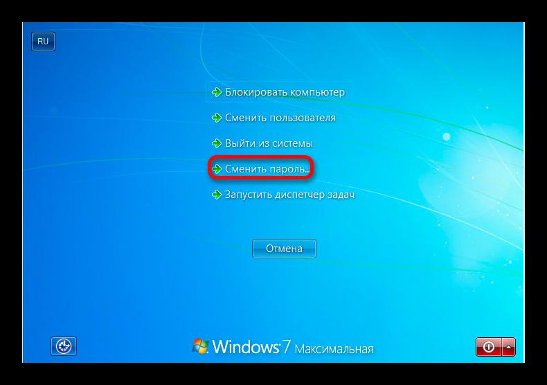 Задать пароль через экран блокировки Windows 7
