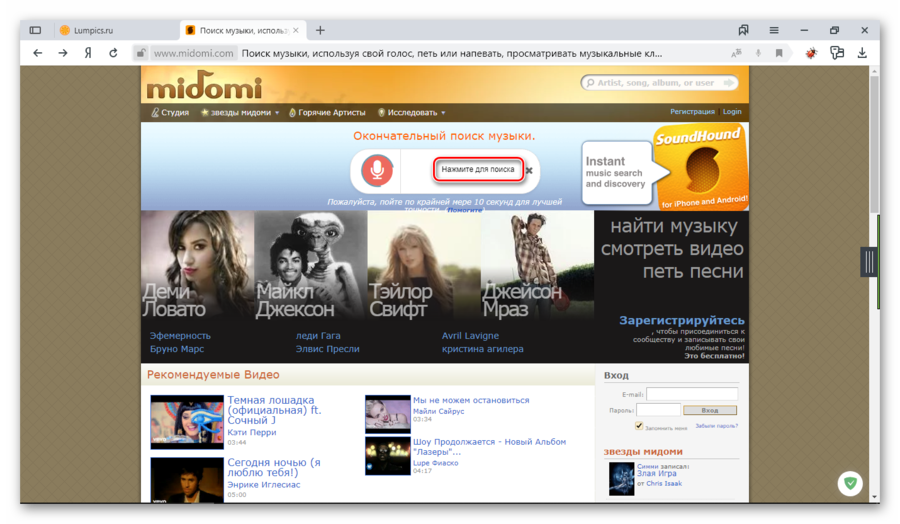 Запуск поиска музыки на сервисе Midomi