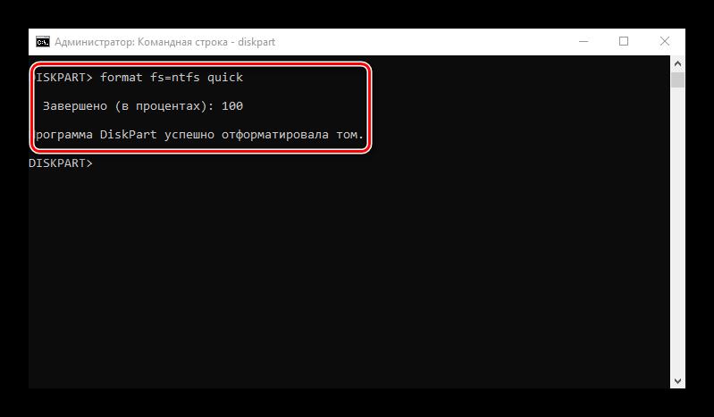 Запуск процесса форматирования тома в командной строке