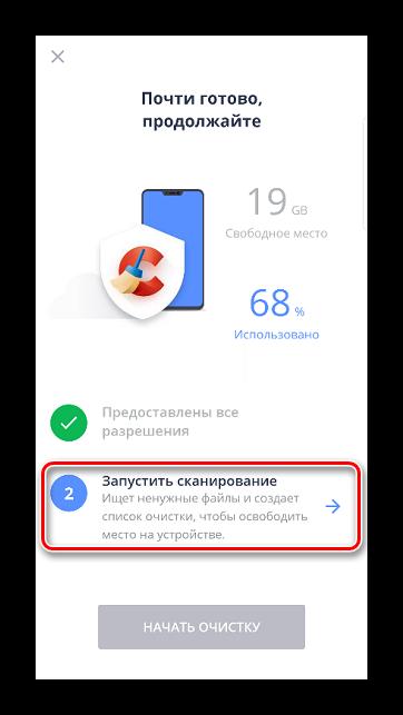 Запуск сканирования в CCleaner для Android