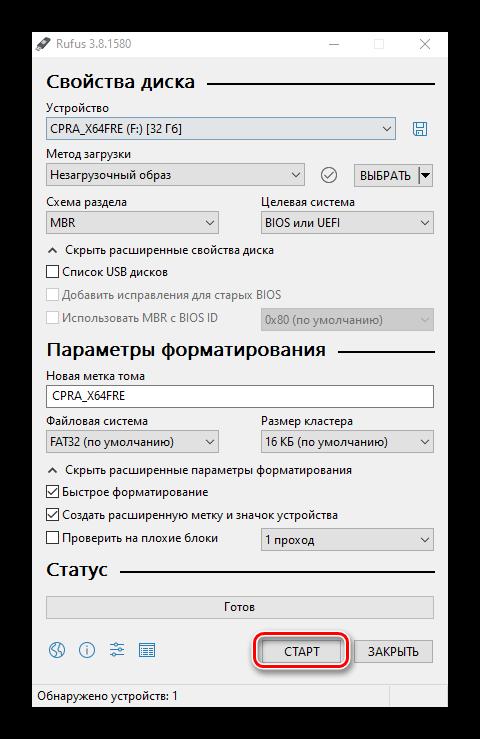 Запуск форматирования накопителя в Rufus