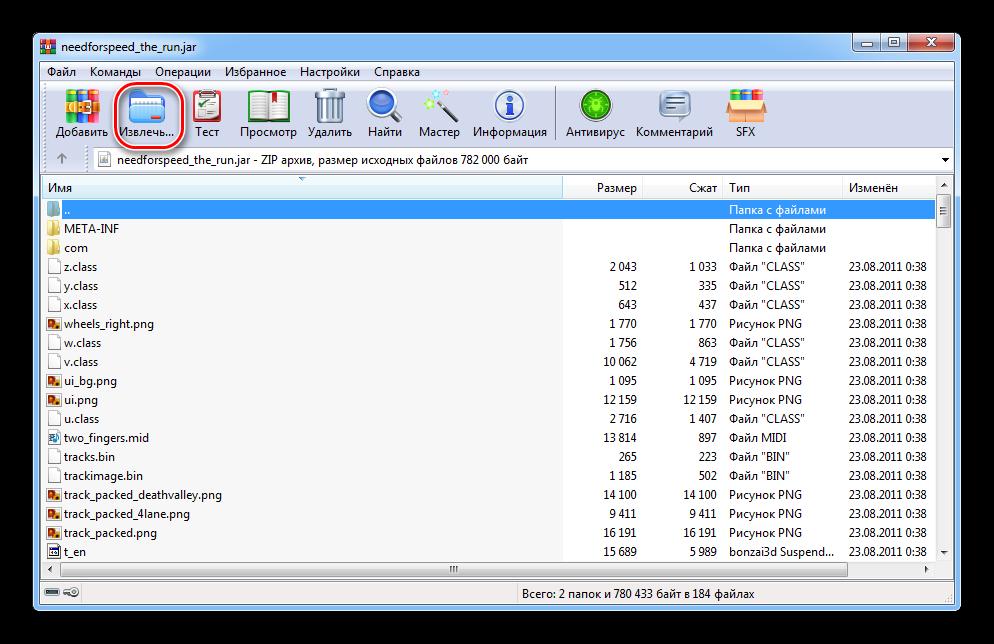 Извлечение архивных файлов в WinRAR