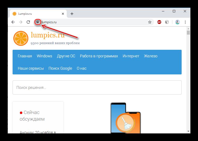 Изменение настроек отдельного сайта в Google Chrome