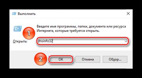 Как открыть сведения о системе компьютера в Windows
