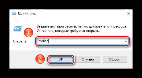 Как узнать какой DirectX стоит на компьютере в Windows