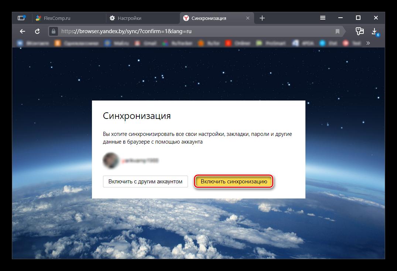 Кнопка включения синхронизации в Яндекс Браузере