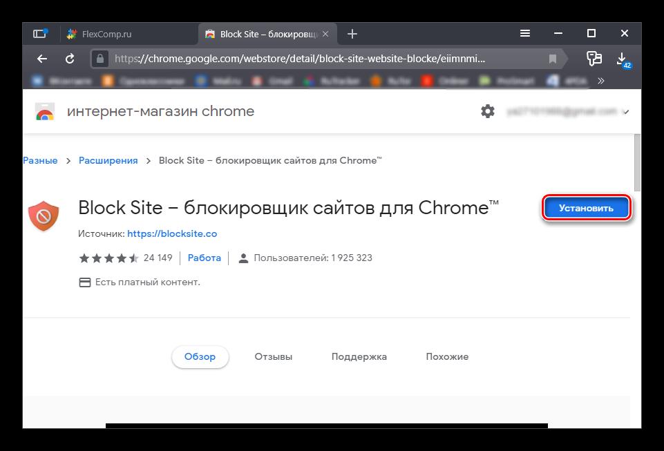 Кнопка для установки расширения в Яндекс Браузере