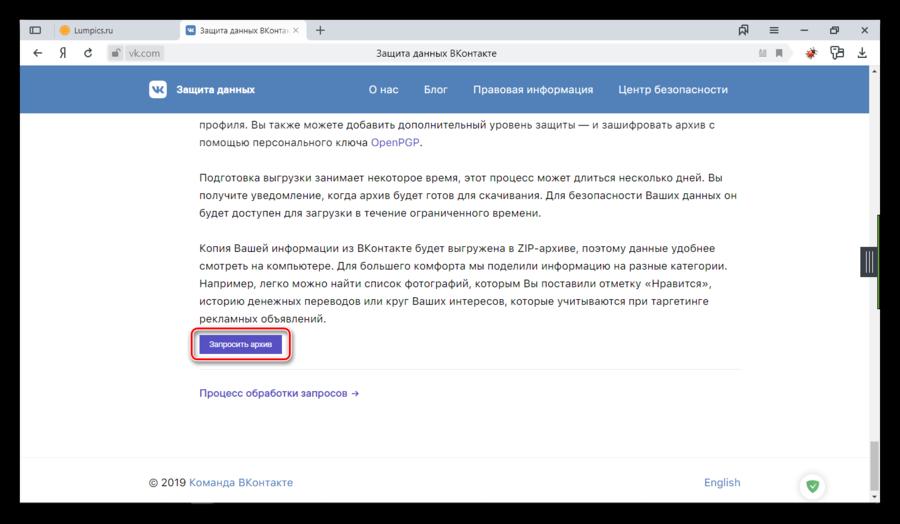 Кнопка запросить архив Вконтакте