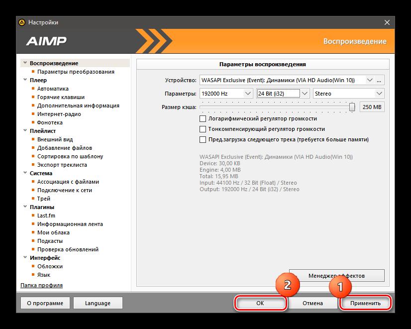 Кнопки Применить и ОК в AIMP