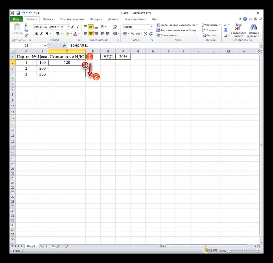 Копирование формулы табличного вычисления в excel